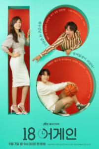 18 Again (Kim Ha-Neul, Yoon Sang-Hyun)